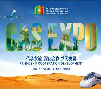 China Arab Expo 4